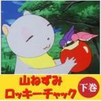 山ねずみ ロッキーチャック DVD-BOX 下巻 デジタルリマスター版