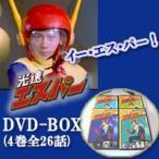 光速エスパー DVDBOX 4巻全26話
