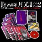 忍者部隊月光 甦るヒーローライブラリー第2集
