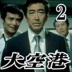 大空港 DVD-BOX2 4枚組