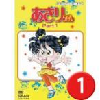 あさりちゃん DVD-BOX  Part1