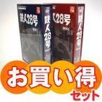 Yahoo!プラスデザイン鉄人28号 DVD-BOX  BOX1とBOX2のお得なセット