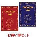 Yahoo!プラスデザインさくらももこ劇場 コジコジ DVD-BOX Part1とPart2のお得なセット