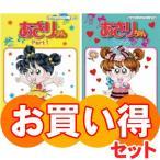 あさりちゃん DVD-BOX  Part1とPart2のお得なセット
