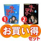 Yahoo!プラスデザイン水もれ甲介 DVD-BOX Part1とPart2のお得なセット