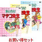 Yahoo!プラスデザインまいっちんぐマチコ先生  DVD-BOX PART1&PART2&PART3 お得なセット