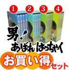 Yahoo!プラスデザイン男あばれはっちゃく DVD-BOX BOX1&BOX2&BOX3&BOX4お得なセット