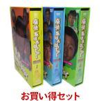 Yahoo!プラスデザイン痛快あばれはっちゃく DVD-BOX BOX1&BOX2&BOX3 お得なセット