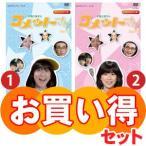 Yahoo!プラスデザイン大場久美子のコメットさん DVD-BOX  Part1とPart2のお得なセット
