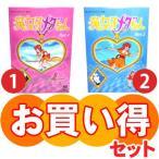Yahoo!プラスデザイン魔女っ子メグちゃん DVD-BOX  Part1とPart2のお得なセット