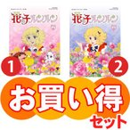 Yahoo!プラスデザイン花の子ルンルン DVD-BOX  Part1とPart2のお得なセット