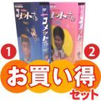 Yahoo!プラスデザイン九重佑三子の コメットさん DVD-BOX  Part1とPart2のお得なセット