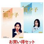 Yahoo!プラスデザイン新・女検事霞夕子 DVD-BOX Part1とPart2のお得なセット