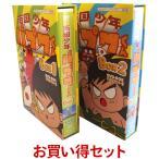 Yahoo!プラスデザイン南国少年パプワくん DVD-BOX  BOX1とBOX2のお得なセット