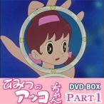 ひみつのアッコちゃん DVD-BOX Part1 デジタルリマスター版