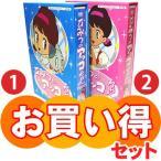 Yahoo!プラスデザインひみつのアッコちゃん DVD-BOX Part1とPart2のお得なセット