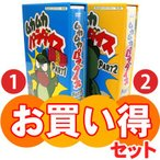 Yahoo!プラスデザインムカムカパラダイス DVD-BOX  Part1とPart2のお得なセット