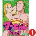 ジャングルの王者ターちゃん DVD-BOX BOX1 デジタルリマスター版