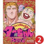 ジャングルの王者ターちゃん DVD-BOX BOX2 デジタルリマスター版
