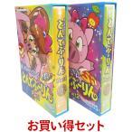Yahoo!プラスデザイン愛と勇気のピッグガール とんでぶーりん DVD-BOX Part1とPart2のお得なセット
