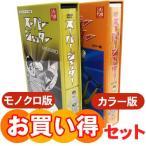 Yahoo!プラスデザインスーパージェッター デジタルリマスター DVD-BOX お得な オリジナルモノクロ版 カラー版 セット想い出のアニメライブラリー 第46集
