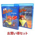 Yahoo!プラスデザイン光速エスパー Blu-ray ブルーレイ お得な Vol.1 Vol.2 セット 甦るヒーローライブラリー 第16集