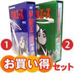 Yahoo!プラスデザイン宇宙エース HDリマスター DVD-BOX BOX1とBOX2のお得なセット 想い出のアニメライブラリー 第47集