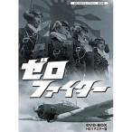 ゼロファイター DVD-BOX HDリマスター版 昭和の名作ライブラリー 第26集 ベストフィールド