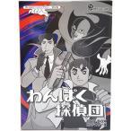 わんぱく探偵団 DVD-BOX HDリマスター版 想い出のアニメライブラリー 第62集 ベストフィールド