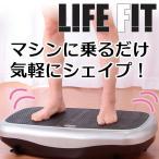 ライフフィットトレーナー FA001 ブルブル振動マシン ぶるぶる フィットネス マシーン LIFE FIT