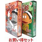 Yahoo!プラスデザインもーれつア太郎 DVD‐BOX デジタルリマスター版 お得なBOX1とBOX2のセット 想い出のアニメライブラリー 第64集 連載開始50周年記念 ベストフィールド