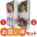 Yahoo!プラスデザインおさな妻 DVD‐BOX HDリマスター版 Part1とPart2のお得なセット 昭和の名作ライブラリー 第29集 ベストフィールド