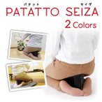 PATATTO seiza パタット正座 パタットセイザ 正座用 折りたたみ イス 折り畳み 椅子 いす ぱたっと せいざ