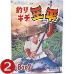 釣りキチ三平 DVD-BOX デジタルリマスター版 BOX2 想い出のアニメライブラリー 第65集 ベストフィールド