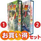 Yahoo!プラスデザイン釣りキチ三平 DVD-BOX デジタルリマスター版 BOX1 と BOX2 のお得なセット 想い出のアニメライブラリー 第65集 ベストフィールド