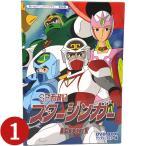 SF西遊記スタージンガー DVD-BOX デジタルリマスター版 BOX1 想い出のアニメライブラリー 第66集 ベストフィールド