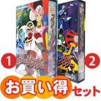 SF西遊記スタージンガー DVD-BOX デジタルリマスター版 BOX1 と BOX2 のお得なセット 想い出のアニメライブラリー 第66集 ベストフィールド