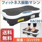 フィットネス振動マシン HAC001 ブルブル振動マシン ブルブルフィットネスマシン ブルブル ぶるぶる 振動 フィットネス マシーン ダイエット シェイプアップ