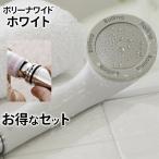 シャワーヘッド ボリーナワイド ホワイト + シャワーカイテキフィッティング セット マイクロバブル 節水 マイクロナノバブル