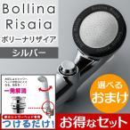 シャワーヘッド ボリーナ リザイア シルバー + シャワーカイテキフィッティング セット マイクロバブル 節水 マイクロナノバブル
