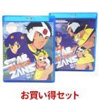 OKAWARI-BOY スターザンS Blu-ray お得なVol.1とVol.2のセット  OKAWARI-BOY スターザンS ブルーレイ 想い出のアニメライブラリー 第72集 ベストフィールド