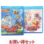 Yahoo!プラスデザインボスコアドベンチャー Blu-ray お得なVol.1とVol.2のセット ブルーレイ 想い出のアニメライブラリー 第74集 ベストフィールド
