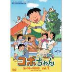 コボちゃん コレクターズDVD Vol.1 HDリマスター版 想い出のアニメライブラリー 第87集 ベストフィールド