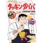クッキングパパ コレクターズDVD Vol.1 HDリマスター