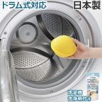 洗剤不要 洗濯ボール エコサターン ドラム式対応 ECO SATURN 洗濯槽 省エネ 節約 カビ防止 洗濯用品 洗濯槽 洗濯物