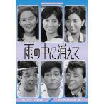雨の中に消えて コレクターズDVD デジタルリマスター版 昭和の名作ライブラリー 第47集 ベストフィールド