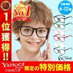 ブルーライトカットメガネ 子供 こども キッズ用 キッズ 子供用 PCメガネ PC眼鏡 男の子 女の子 スマホ パソコン ブルーライト カット メガネ