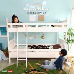 天然木二段ベッド【Mischka-ミシュカ−】