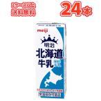 明治北海道牛乳 200ml ×24本 紙パック200 まとめ買い/ケース販売/ブリック