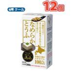 国産大豆100%使用 富士山の伏流水仕込み なめらかとうふ 300g×12コ 1ケース クール便